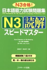 日本語能力試験問題集N3読解スピードマスター