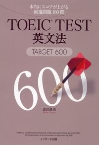 TOEIC(R)TEST英文法TARGET600
