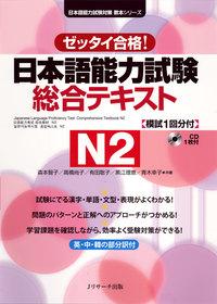 日本語能力試験 総合テキストN2