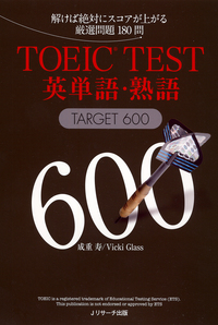 TOEIC(R)TEST英単語・熟語TARGET600