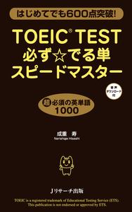 TOEIC(R)TEST必ず☆でる単スピードマスター