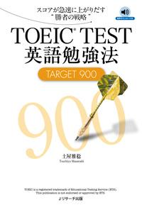 TOEIC(R)TEST英語勉強法TARGET900