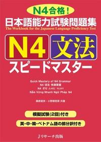 日本語能力試験 N3直前対策ドリル&模試 文字・語彙・文法