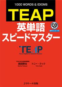 TEAP英単語スピードマスター