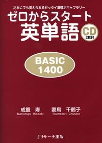 ゼロからスタート英単語 BASIC1400