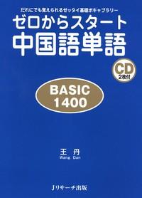 ゼロからスタート中国語単語 BASIC1400
