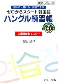 ゼロからスタート韓国語 ハングル練習帳