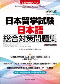 日本留学試験 日本語 総合対策問題集