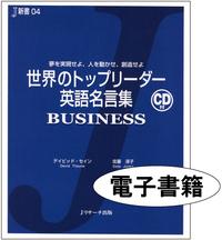 世界のトップリーダー英語名言集 BUSINESS