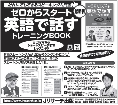 ゼロからスタート英語で話すトレーニングBOOK広告
