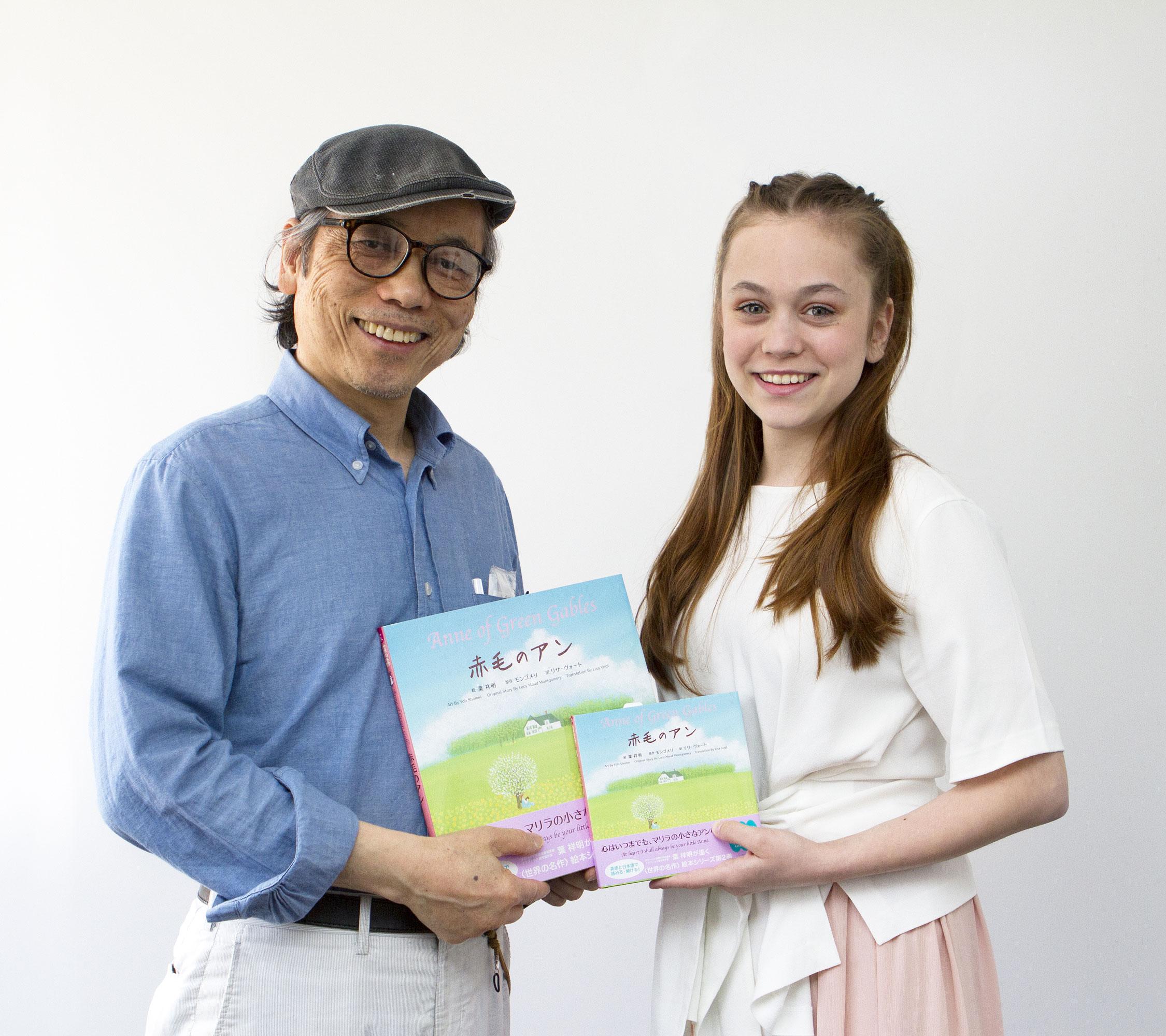 葉先生とエラさん