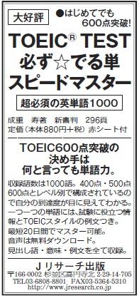 TOEIC(R)TEST必ず☆でる単スピードマスター広告