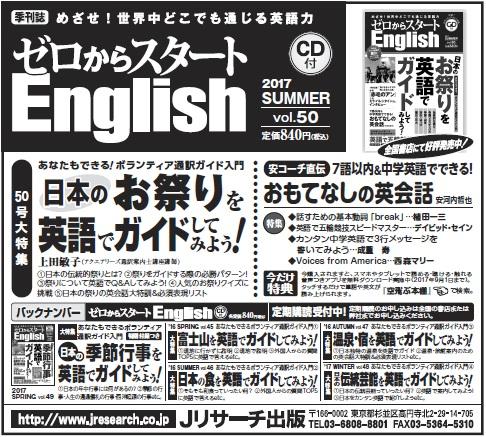 ゼロからスタートEnglish 第50号(2017年夏号)広告