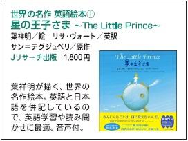 星の王子さま広告