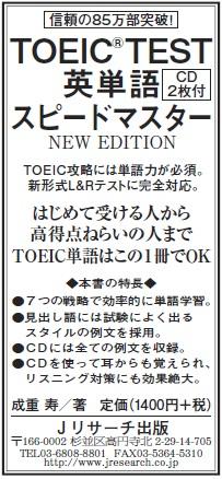 TOEIC(R)TEST英単語スピードマスター NEW EDITION広告