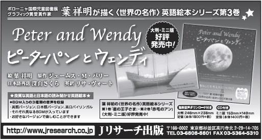 ピーターパンとウェンディ ∼Peter and Wendy∼広告