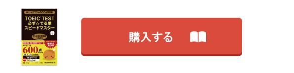TOEIC TEST 必ず☆でる単スピードマスター 書籍購入