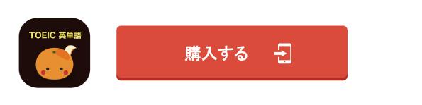 アプリ mikan TOEIC 購入