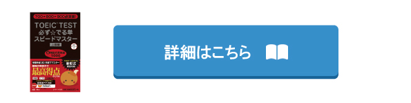 TOEIC TEST必ず☆でる単スピードマスター上級編