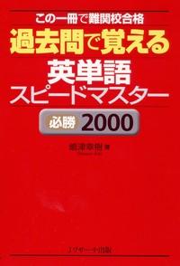 過去問で覚える 英単語スピードマスター 必勝2000
