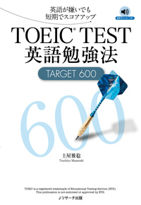 TOEIC(R)TEST英語勉強法TARGET600