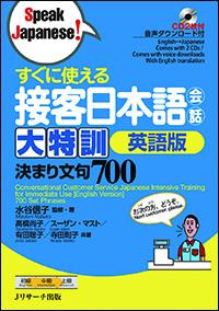 すぐに使える接客日本語会話 大特訓 英語版