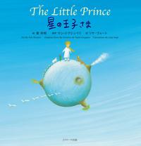 星の王子さま ∼The Little Prince ∼