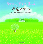 赤毛のアン  ~Anne of Green Gables ~