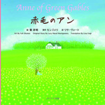 ミニ版CD付 赤毛のアン ~Anne of Green Gables~