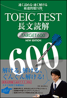 TOEIC(R)TEST長文読解TARGET600 NEW EDITION